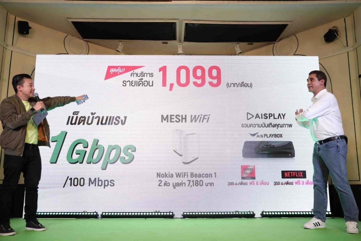 ตลาดเน็ตบ้านระอุ! AIS Fibre ส่งโปร SUPER MESH WiFi สู้ศึก