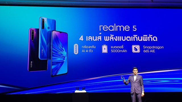 Realme 5 / Realme 5 Pro สมาร์ทโฟนกล้องหลัง 4 ตัว ราคาไม่ถึงหมื่น