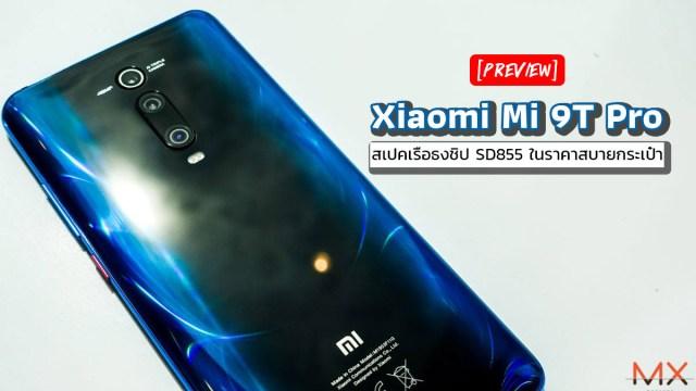 [Preview] Xiaomi Mi 9T Pro สเปคเรือธงชิป SD855 ในราคาสบายกระเป๋า