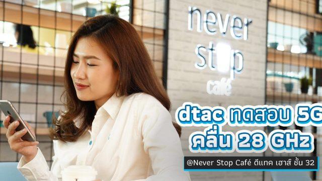 dtac ทดสอบ 5G คลื่น 28GHz ที่ Never Stop Café ดีแทค เฮาส์ ชั้น 32