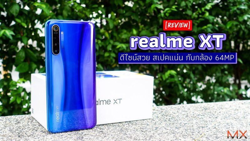 [Review] realme XT ดีไซน์สวย สเปคแน่น กับกล้อง 64MP
