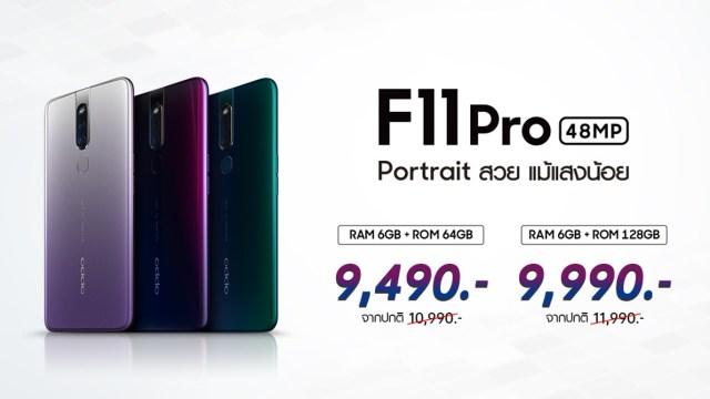 ห้ามพลาด! OPPO F11 Pro สมาร์ทโฟน ถ่าย Portrait สวย ในราคาใหม่สุดคุ้ม