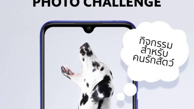 Xiaomi ท้าพิสูจน์ประสิทธิภาพกล้อง Mi A3 ในแคมเปญ #MiLovePet