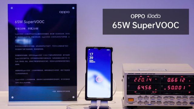 OPPO เปิดตัว 3 เทคโนโลยีชาร์จไว 65W SuperVOOC, 30W Wireless VOOC และ VOOC 4.0
