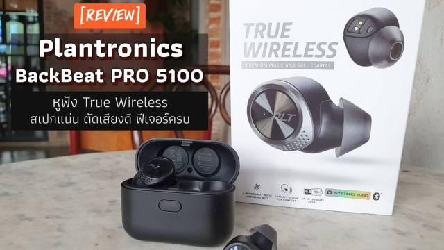 Plantronics BackBeat PRO 5100 หูฟัง True Wireless สเปกแน่น ตัดเสียงดี ฟีเจอร์ครบ