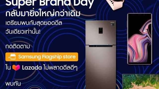 พบกับ 'Samsung Super Brand Day' สินค้าราคาพิเศษ ที่ LAZADA 27 ก.ย.นี้เท่านั้น!