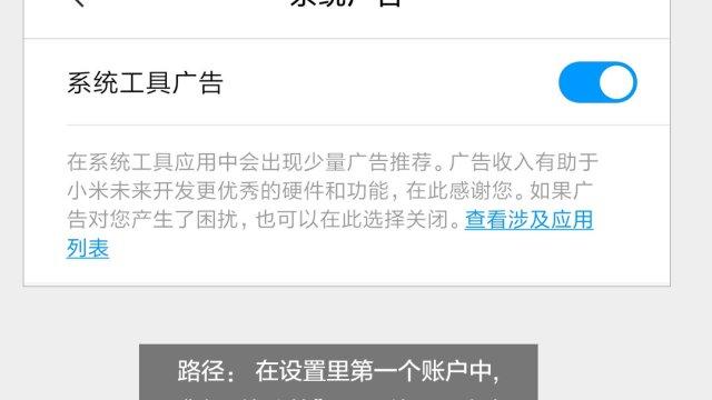 ข่าวดี! Xiaomi เตรียมเพิ่มปุ่มปิดโฆษณาทั้งหมดใน MIUI คาดมาพร้อม MIUI 11