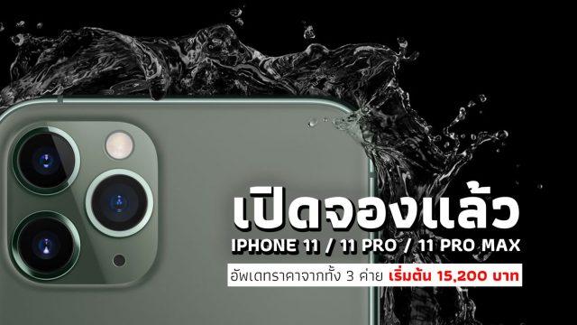 มาแล้วโปรจอง iPhone 11 / 11 Pro / 11 Pro Max จากค่ายมือถือ เริ่มต้นถูกสุด 15,200 บาท
