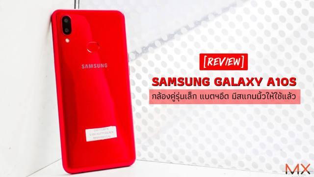 [Review] Samsung Galaxy A10s กล้องคู่รุ่นเล็ก แบตฯอึด มีสแกนนิ้วให้ใช้แล้ว