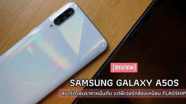 [Review] Galaxy A50s สมาร์ทโฟนราคาหมื่นต้น แต่ฟีเจอร์กล้องเหมือน Flagship