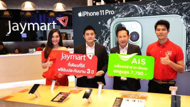 Jaymart จับมือ AIS จัดเต็มโปรฯ ต้อนรับเปิดตัว iPhone 11  รับฟรีประกันนาน 3 ปี