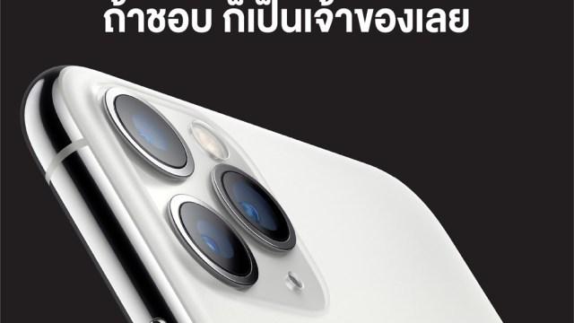 พรีออเดอร์ iPhone 11 ทุกรุ่นได้แล้ววันนี้ ที่ Power Buy ส่วนลดสูงสุด 36%
