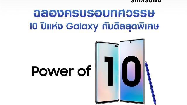 """ครบรอบ 10 ปี Samsung Galaxy ส่งโปรฯสุดพิเศษ """"Power of 10"""" ขอบคุณกาแลคซี่แฟน"""