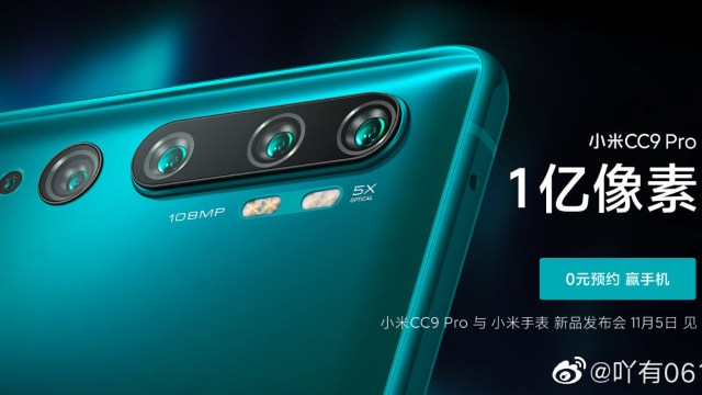 Xiaomi Mi CC9 Pro เตรียมเปิดตัวที่จีน 5 พ.ย. นี้ ชูสเปกกล้องหลัง 5 ตัว 108 MP
