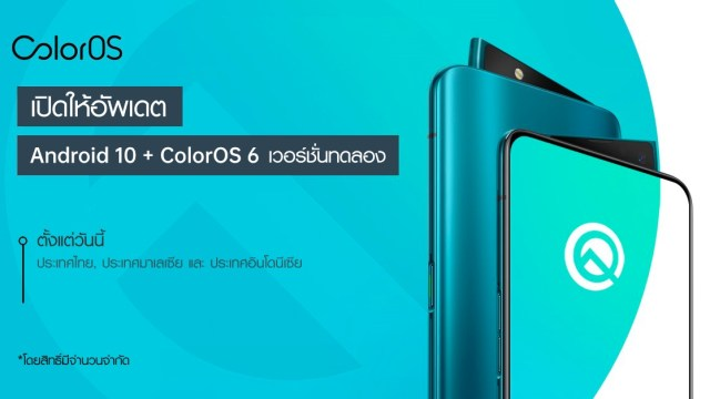 OPPO เปิดให้ทดลองใช้ Android 10 และ ColorOS เวอร์ชั่นทดลอง ใน OPPO Reno