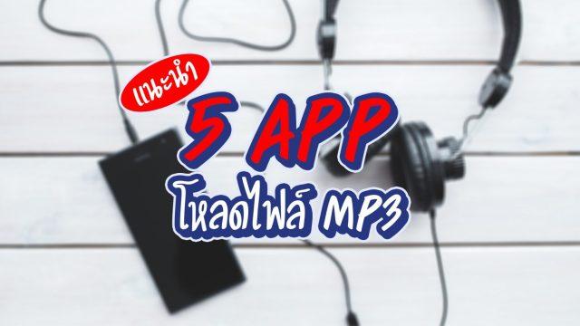 5 App โหลดไฟล์ MP3 ที่จะทำให้ชีวิตง่ายขึ้นสำหรับสมาร์ทโฟน Android