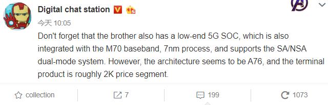 MediaTek กำลังพัฒนาชิป 5G ในราคาที่ถูกลงซึ่งใช้งานร่วมกับ CPU Cortex-A76