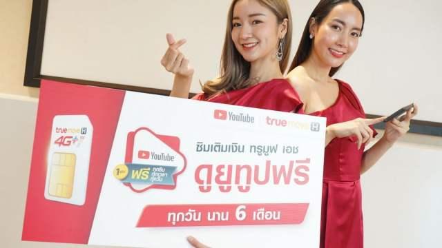 TrueMove H ให้ลูกค้าเติมเงินเล่น YouTube ฟรีวันละ 1 ชั่วโมง นาน 6 เดือน