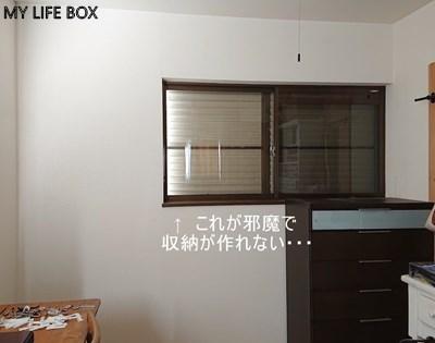 棚を作るのに邪魔な窓