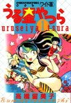 Cover of wide edition of Urusei Yatsura volume 1.