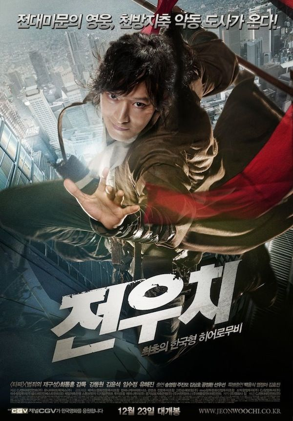 """Korean theatrical poster for """"Woochi""""."""