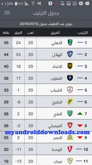 تحميل برنامج دوري بلس للاندرويد مباريات الدوري السعودي بث مباشر