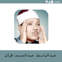 تحميل برنامج القران الكريم بصوت عبد الباسط عبد الصمد للموبايل