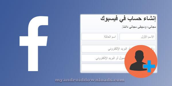 انشاء حساب فيس بوك جديد عربي بدون رقم الهاتف 8 خطوات تسجيل