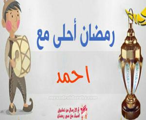 تحميل برنامج رمضان احلى مع اسمك عايد اصدقائك و اكتب اسمك على