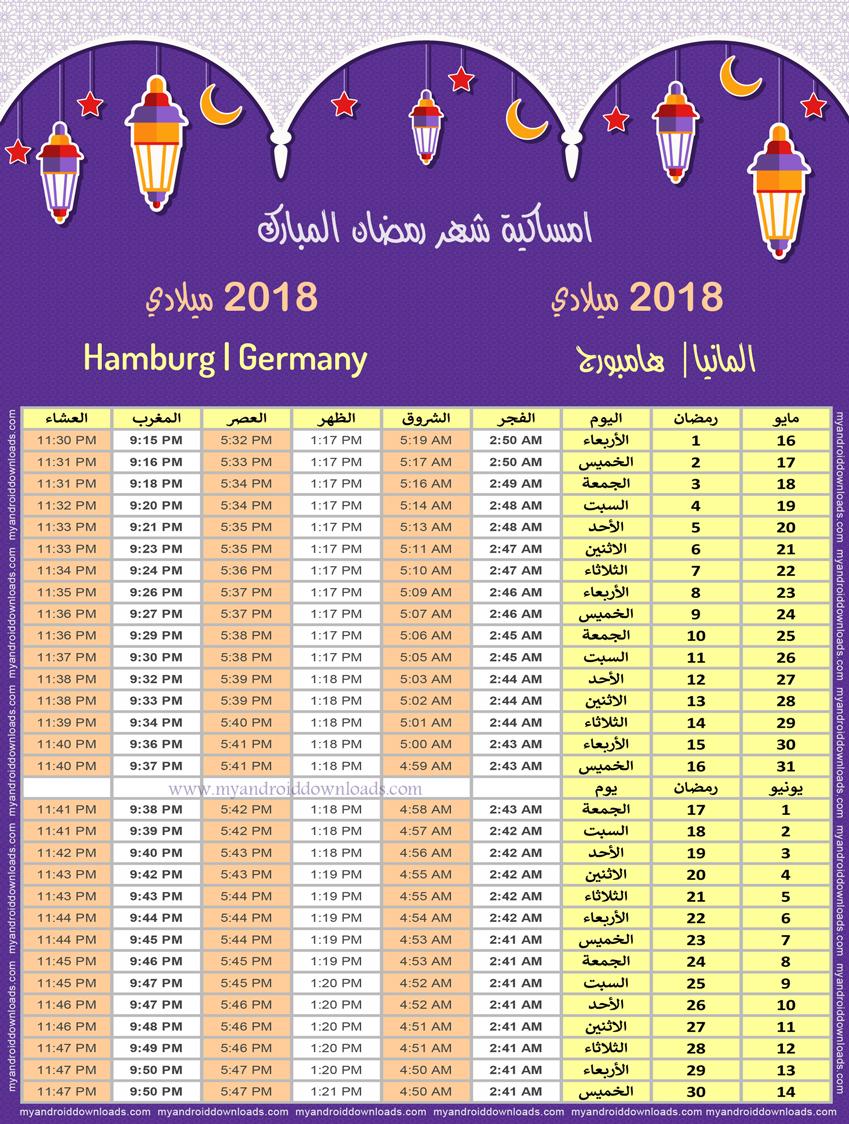 امساكية رمضان 2018 هامبورغ المانيا تقويم رمضان 1439 Ramadan Imsakiye