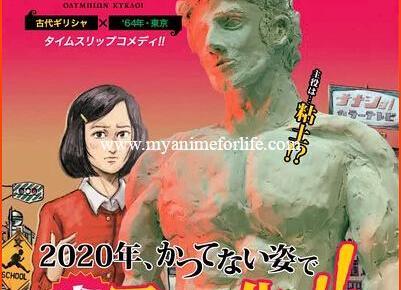On April 20 Anime Mari Yamazaki: Olympia Kyklos Clay Premieres