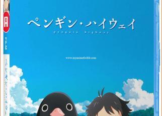Penguin Highway: Review