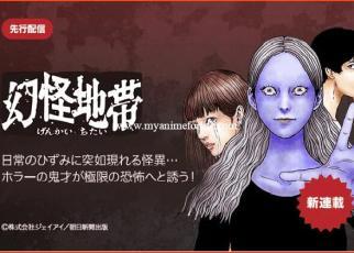New Horror Manga Genkai Chitai Launches by Junji Ito