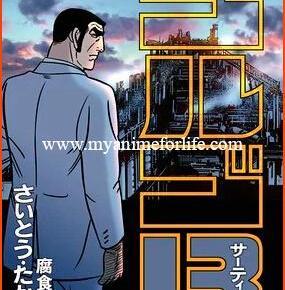 For 1st Time in 52 Years Manga Golgo 13 Goes on Hiatus