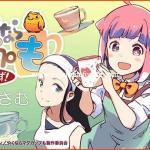 Anime Let's Make a Mug Too Gets New Manga Version