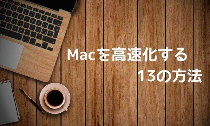 【Mac備忘録】Macを高速化する13の方法|Macが遅いと感じたらすること