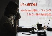 【Mac備忘録】Macbookが熱くなった、ファンがうるさい時の対処方法