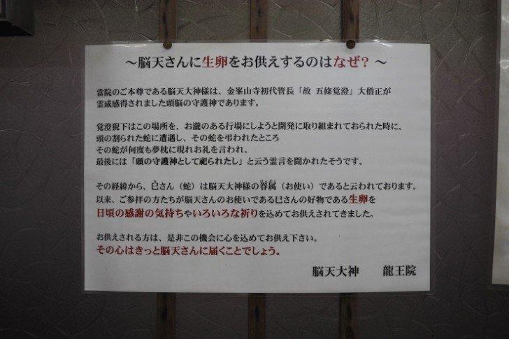 奈良県吉野郡脳天神社のゆでたまごの説明