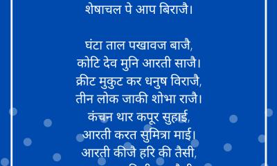 Aarti Shri Sukrawar ji ki image