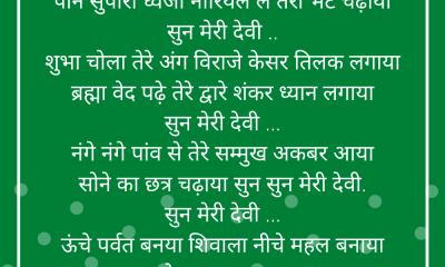 Aarti Shri Vaishno Devi ki