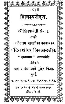 shiva swarodaya-hindi