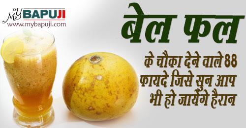 bael fruit Wood Apple benefits in Hindi