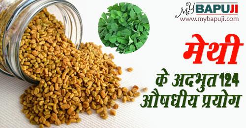 methi dana / Fenugreek benefits in hindi