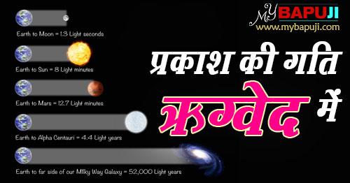 Speed of light in Rigveda