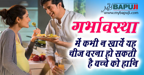 pregnancy Diet tips in hindi
