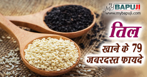 Sesame-Seeds Til khane ke fayde in hindi