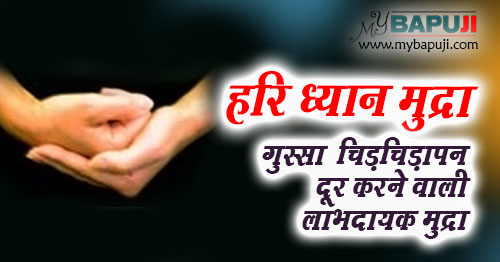 Hari dhyan mudra Benefits in hindi