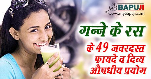 Ganne ke juice ke Fayde in hindi