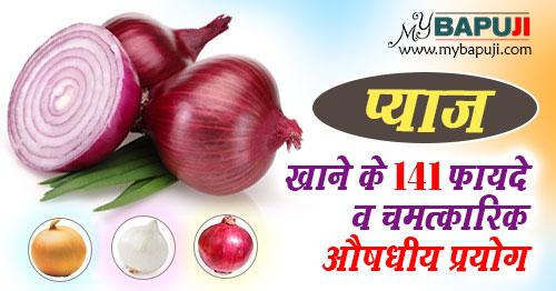 Pyaj Pyaz Onion khane ke Fayde Hindi