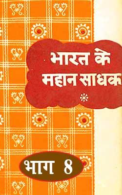 Bharat Ke Mahan Sadhak- Part- 8